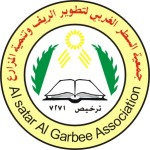 Al-Sattar-Garbee-Association-for-Developing-Countryside-and-Farmer