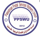 Palestinian-Postal-Service-Workers-Union