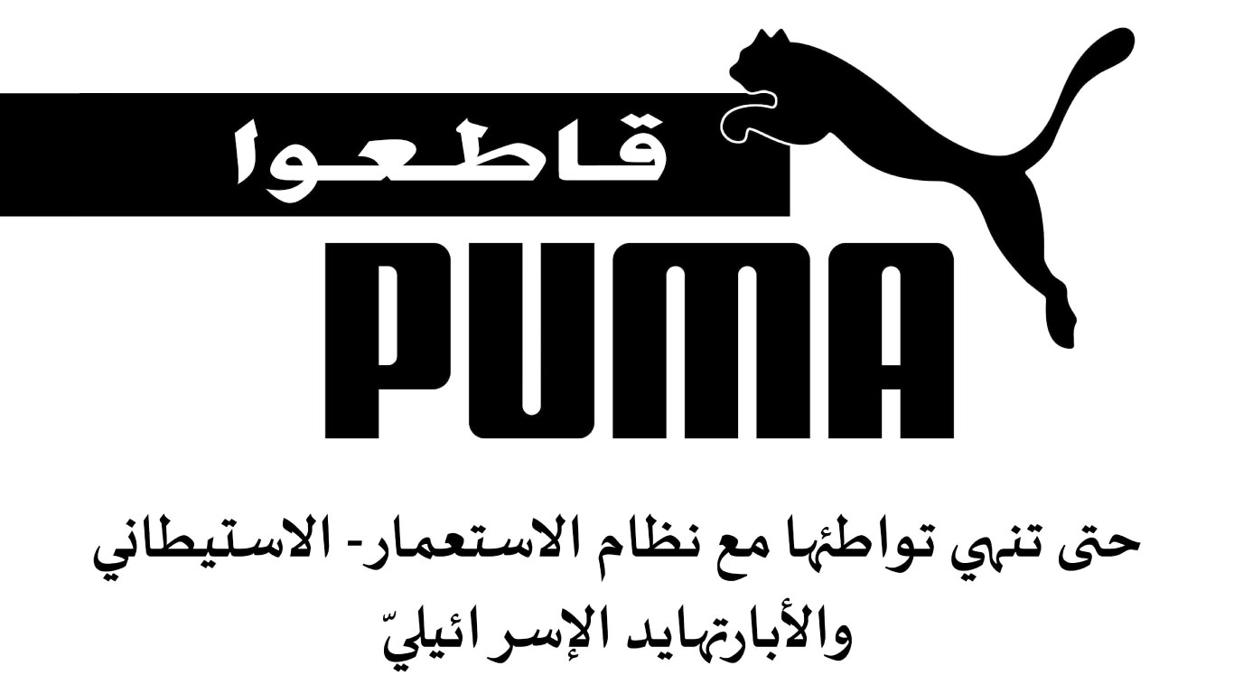 Boycott Puma - Facts