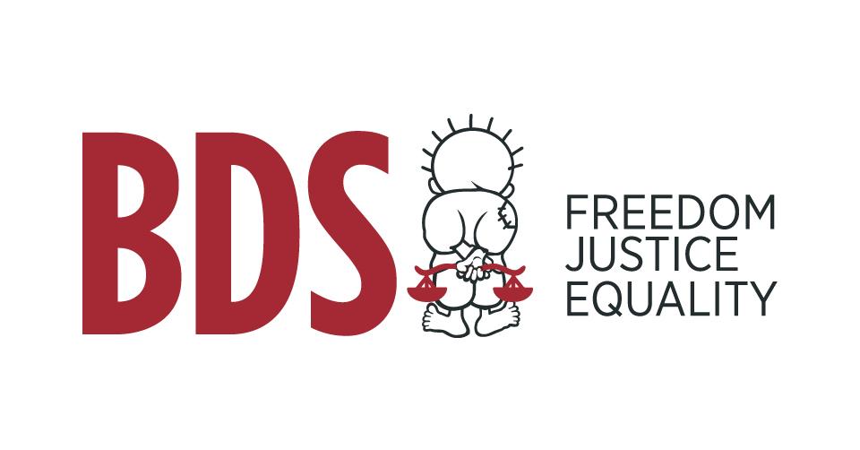 BDS Movement Logo