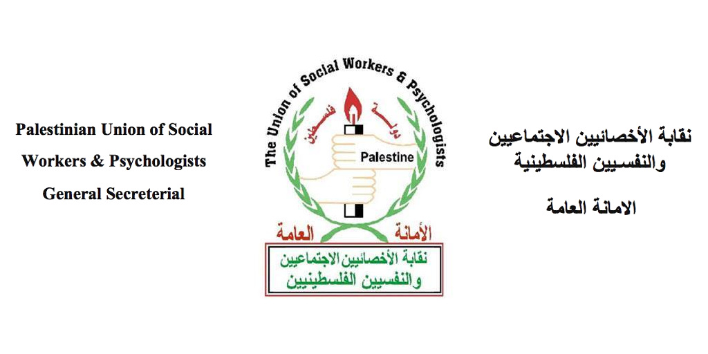 Palestinian Union of Social Workers and Psychologists Urges Boycott of IARPP Meeting in Tel Aviv